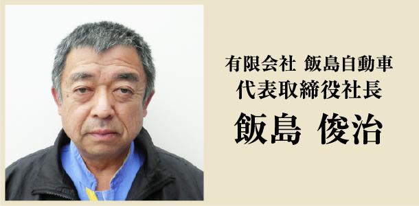 有限会社飯島自動車 代表取締役社長 飯島 俊治
